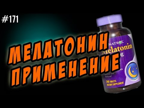 мелатонин применение