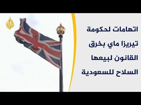 اللوردات البريطاني يتهم ماي بمخالفة القانون ببيع الأسلحلة للسعودية  - نشر قبل 3 ساعة