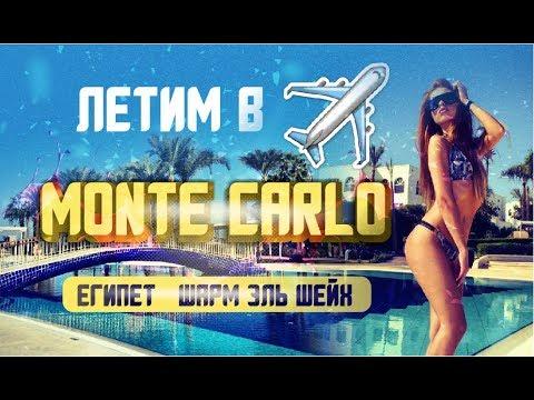 Летим в  Monte Carlo Sharm El Sheikh Resort & Spa 5 /Egypt - ЕГИПЕТ Шарм Эль Шейх / Отдых в египте
