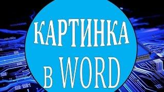Работа с #word: вставить картинку(http://elenabrain.ru/ опрос - следующая тема для новых видео Компьютерные курсы: - компьютер - интернет - создание..., 2014-01-12T00:48:28.000Z)