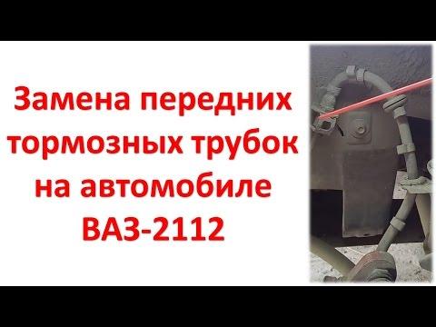 Ролик Замена тормозного шланга на автомобиле ВАЗ-2112