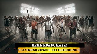 🍳  VIP САБДЕЙ! ДАДА ОН!  🔫 PUBG - PlayerUnknown's Battleground