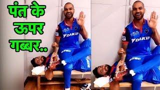 WATCH VIDEO: IPL 2019: Rishabh Pant के ऊपर बैठ गए Shikhar Dhawan | Sports Tak