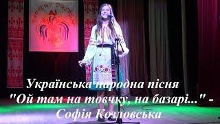 """Українська народна пісня """"Ой там на товчку, на базарі..."""" - Софія Козловська. Чарівні джерела-2018"""