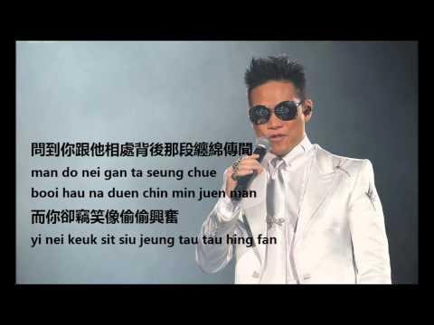 越吻越傷心 (Yuet Man Yuet Seung Sum) - 蘇永康 William So 中文/拼音(Chinese/Pinyin) 歌詞