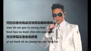 越吻越傷心 (Yuet Man Yuet Seung Sum) - 蘇永康 William So 中文/拼音(Chinese/Pinyin) 歌詞 Mp3