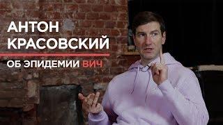 Антон Красовский о худшем городе для человека с ВИЧ, эпидемии и лёгком способе её победить