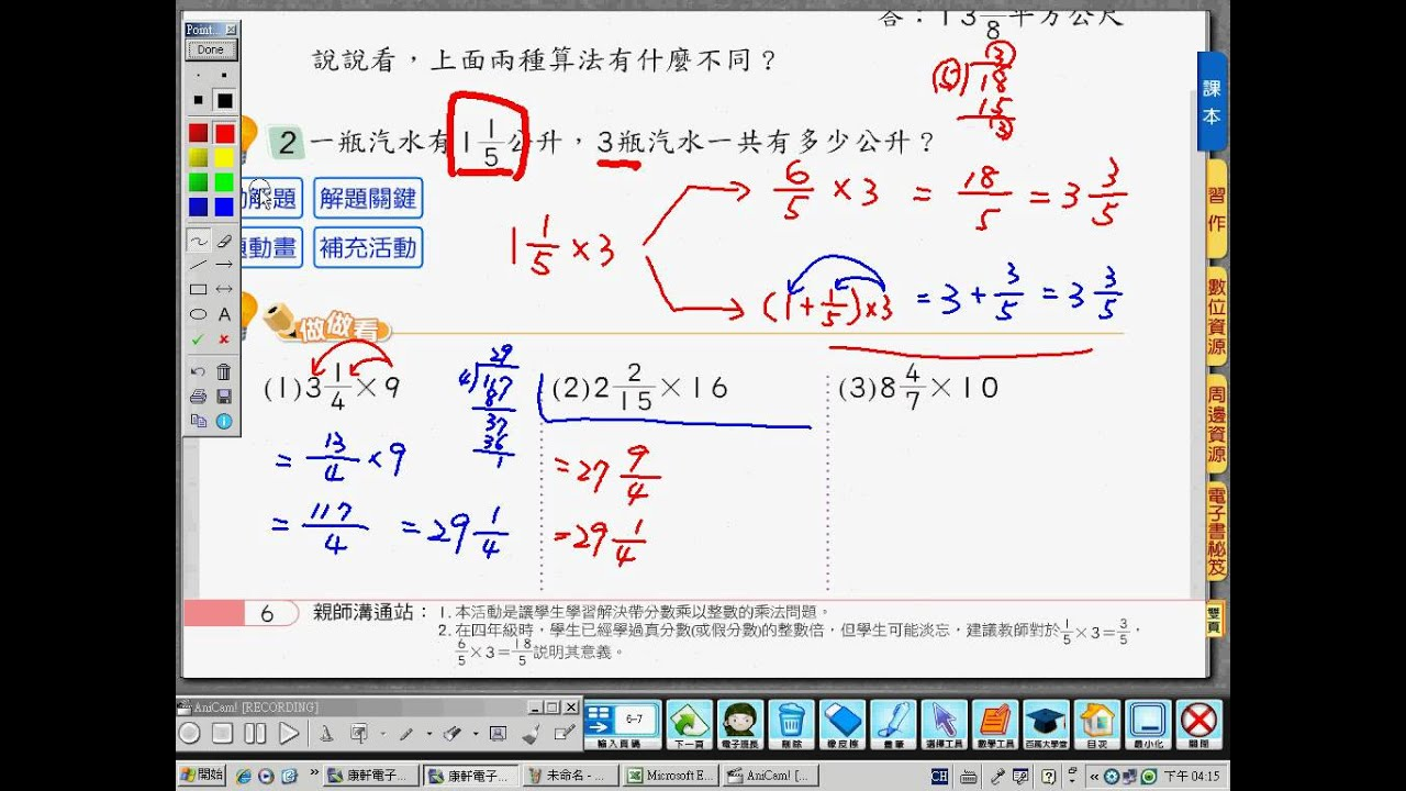 小五下數學--分數乘法1--P6-P7(太小聲不聽也罷).flv - YouTube