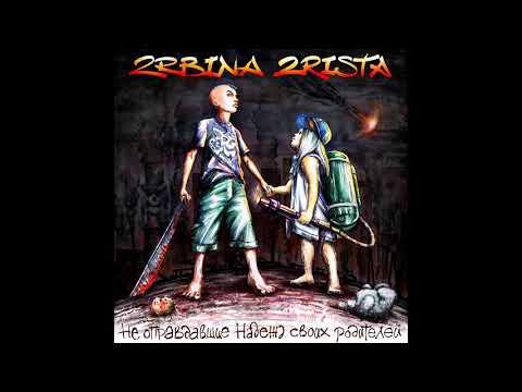 2rbina 2rista feat. Subsonic Voodoo, DJ Spot - Паразиты (rapcore version)