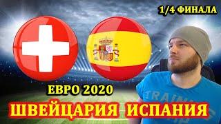 ШВЕЙЦАРИЯ ИСПАНИЯ ПРОГНОЗ НА ЕВРО 2020 И СТАВКИ НА ФУТБОЛ 1 4 ФИНАЛА 02 07 2021