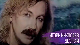Игорь Николаев - Уезжай