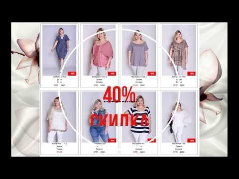 Распродажа женской одежды больших размеров!