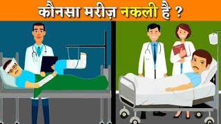 Kaunsa Mareez Nakali Hai ? | 10 Majedar Paheliyan | Hindi Riddles