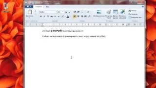 Урок #32  Форматирование текста в WordPad