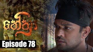 Nethra - නේත්රා Episode 78 | 09 - 07 - 2018 | SIYATHA TV Thumbnail