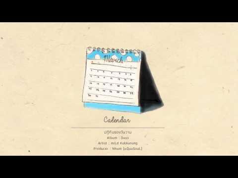 ปฏิทินของวันวาน/Calendar - Mild (Official Audio)