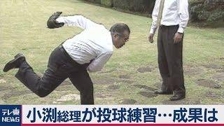 【テレ東NEWSアーカイブス】小渕総理が投球練習 メジャーリーグ始球式で成果は?