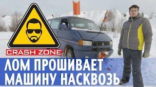 Лом прошивает машину насквозь | CRASH ZONE | The steel rod pierces a car