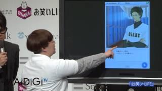 近藤春菜 「めざせ! 世界一の爆笑便利アプリ」完成披露会見3