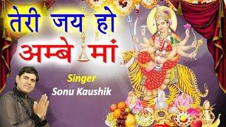 तेरी जय हो अम्बे माँ | New Hindi Mata Bhajan 2017 | Sonu Kaushik | Durga Bhajan | Navratri Special