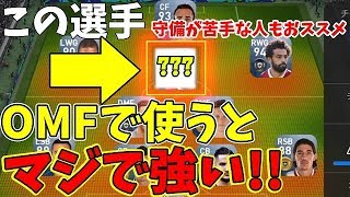 #92【ウイイレアプリ2019】この選手OMFで使うとマジ強い!!!!守備が苦手な人もおススメ