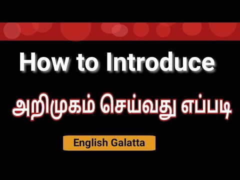 Spoken English In Tamil How To Introduce Yourself Youtube