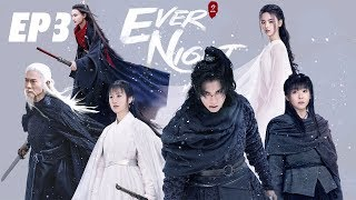 【Full 】Ever Night S2EP3——Starring: Dylan Wang, Ireine Song, Chen Tai Shen
