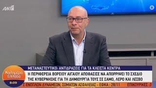 Ο δήμαρχος Ανατολικής Σάμου, Γιώργος Στάντζος, στον ΑΝΤ1