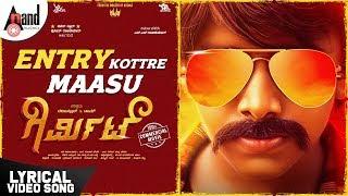 Girmit Entry Kottre Maasu Ashlesh Raj Ravi Basrur Ravi Basrur & Team Omkar Movies