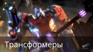 Трейлер прохождения Трансформеры Падение Кибертрона