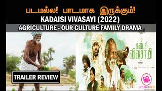 Kadaisi Vivasayi Trailer Review | Nallandi, VIjay Sethupathi, Isai Gnani Ilayaraja, M.Manikandan