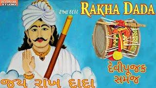 Rakha Dada Na dakla
