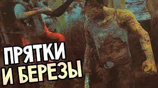 Dead by Daylight Gameplay — ПРЯТКИ И БЕРЕЗЫ! ВЫЖИВАНИЕ!