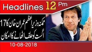 92 News Headlines & Bulletin | 12:00 PM | 10 August 2018 | 92NewsHD