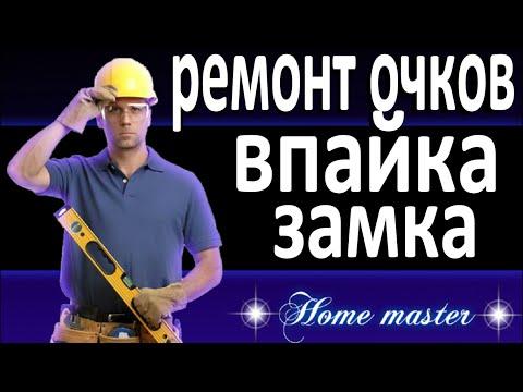 Видео Ремонт очков в москве адреса