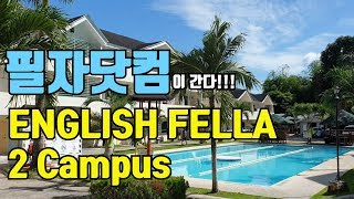 필리핀어학연수 2020년 세부 FELLA 펠라어학원 2…