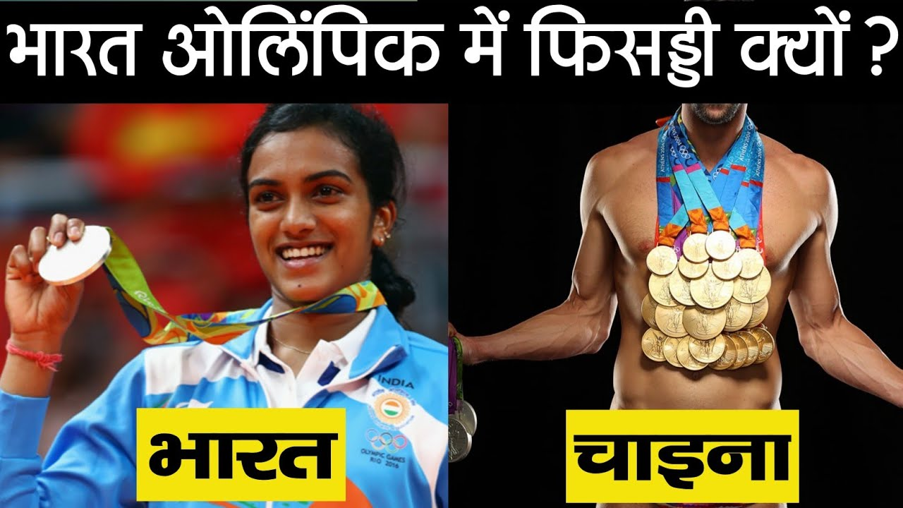 Why India Don't Win Many Medals in Olympic   Tokyo Olympic   India At Olympic