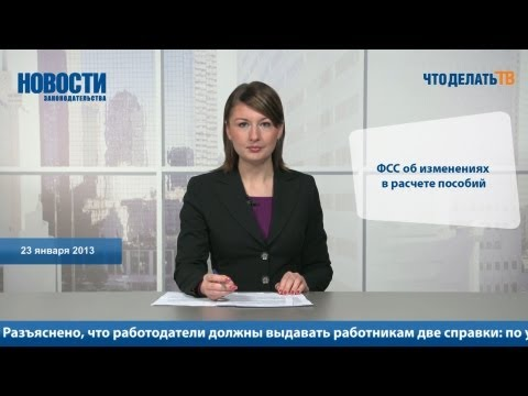 Новости. ФСС об изменениях в расчете пособий