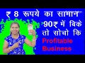 small business ideas, small manufacturing business ideas, home based business ideas for women, Eat