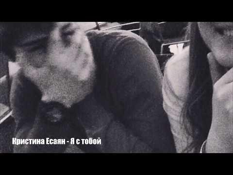 Кристина Есаян - Я с тобой