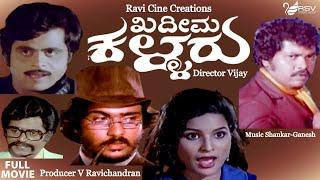Khadima Kallaru| Full Movie | Ambarish | Ravichandran |Tiger Prabhakar | Action Movie