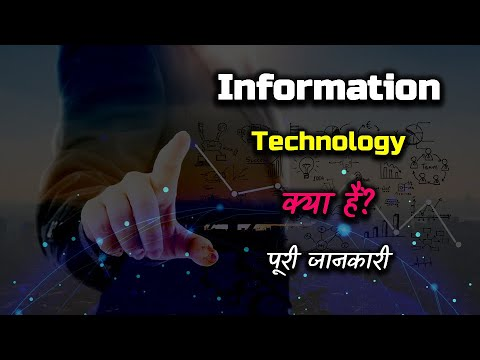 What is Information Technology With Full Information? – [Hindi] – Quick Support