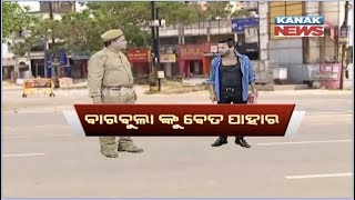 How Police Take Action Against Lockdown Violators During Lockdown: Loka Nakali Katha Asali