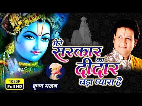 Mere Sarkar Ka Deedar Bada Pyara Hai || जय श्री कृष्णा || Radha Krishna Bhajan || Dheeraj Bawra