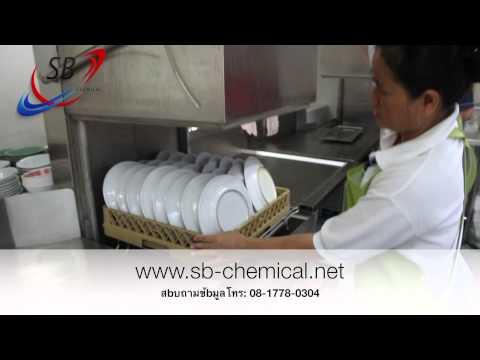 SB Chemical Industrial Dish Washing Machine Bangkok Thailand
