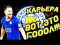 FIFA 17   КАРЬЕРА ЗА LEICESTER CITY   ВОТ ЭТО ГОООООЛ      4