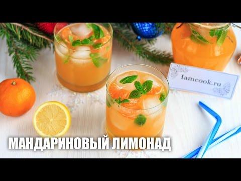 Мандариновый лимонад — видео рецепт