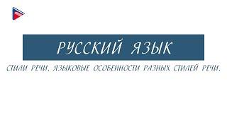 6 класс - Русский язык - Стили речи. Языковые особенности разных стилей речи
