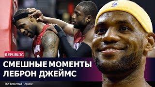 ЛеБрон Джеймс смешные моменты НБА