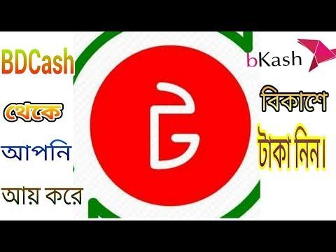 BD cash Earn Money Bkash payment।।। BDcash Hack Coming soon।।।
